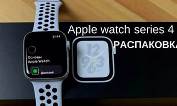 Распаковка Apple Watch 4 44mm Nike