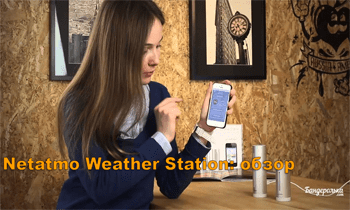 Netatmo Weather Station: обзор